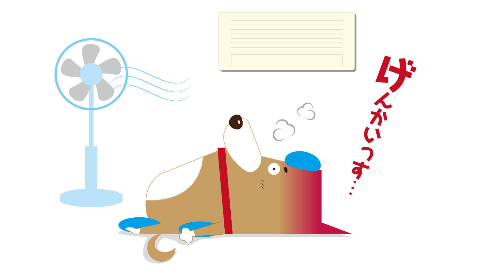暑い夏に犬を留守番させるときは熱中症に注意!エアコンを使って熱中症を予防しましょう