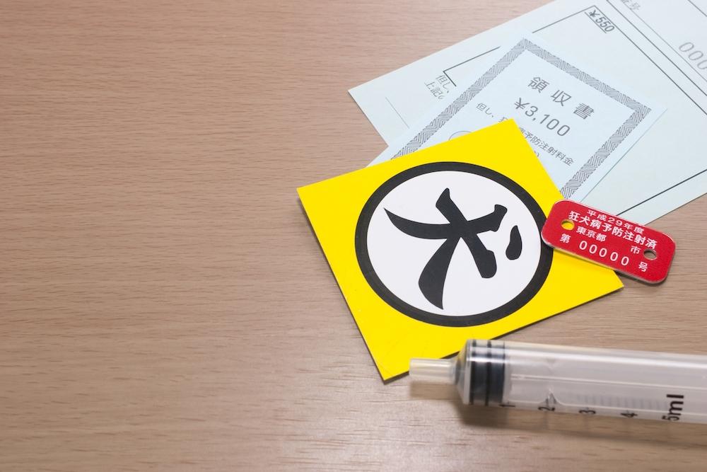 犬の命を守る防災対策②狂犬病予防注射