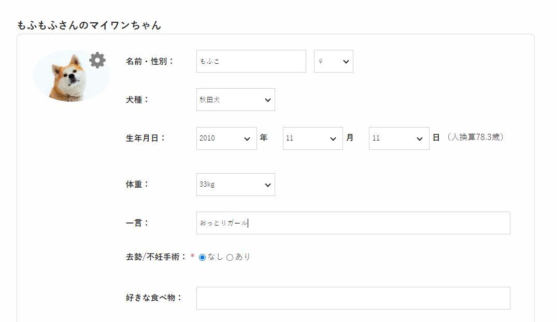 ワンちゃん特化型SNS「ドッグパッドコネクト」の無料会員登録方法を解説!