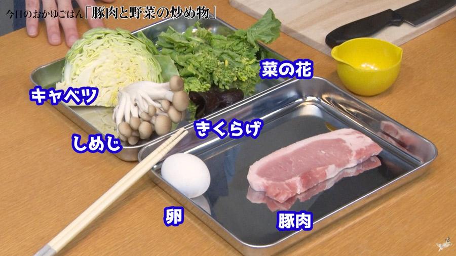 【ペット食育指導士監修】犬ごはんレシピ「豚肉と野菜の炒め物」